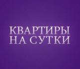 Квартиры посуточно в Екатеринбурге и Верхней Пышме